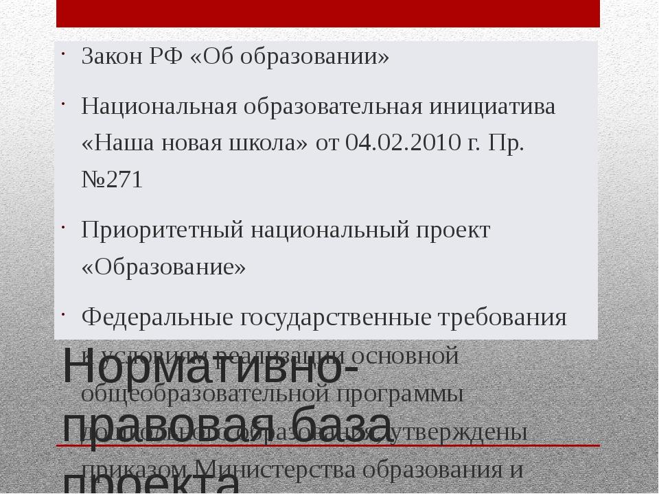 Нормативно-правовая база проекта Закон РФ «Об образовании» Национальная образ...