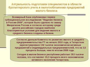 Актуальность подготовки специалистов в области бухгалтерского учета и налогоо
