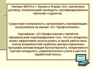 Филиал МСГИ в г. Казани и Фирма «1С» заключили договор, позволяющий проводить