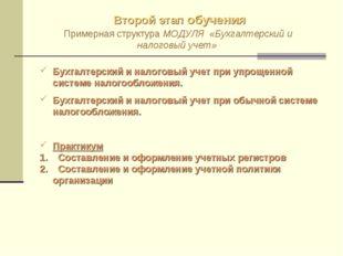 Второй этап обучения Примерная структура МОДУЛЯ «Бухгалтерский и налоговый уч