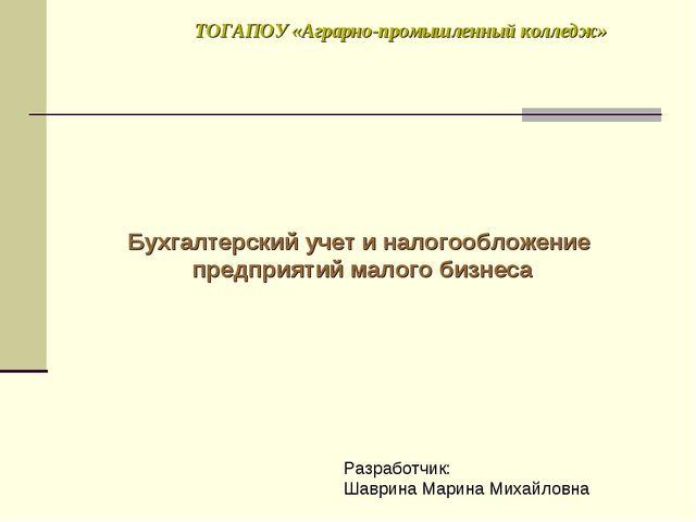 ТОГАПОУ «Аграрно-промышленный колледж» Бухгалтерский учет и налогообложение п...