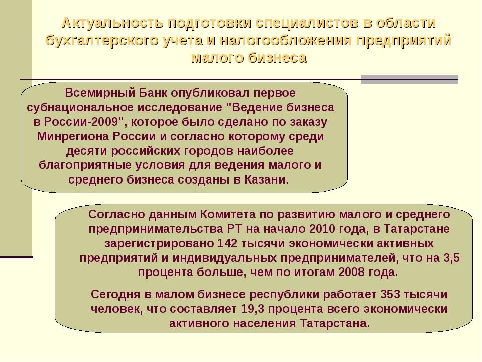 Актуальность подготовки специалистов в области бухгалтерского учета и налогоо...