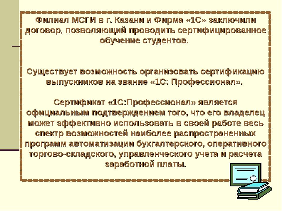 Филиал МСГИ в г. Казани и Фирма «1С» заключили договор, позволяющий проводить...