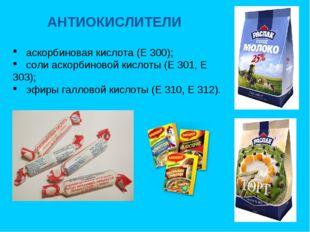 АНТИОКИСЛИТЕЛИ аскорбиновая кислота (Е 300); соли аскорбиновой кислоты (Е 301