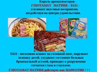 Король ароматизаторов - ГЛЮТАМАТ НАТРИЯ – Е621 - усиливает вкусовые восприят