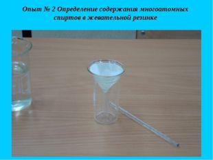 Опыт № 2 Определение содержания многоатомных спиртов в жевательной резинке