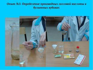 Опыт №3. Определение производных галловой кислоты в бульонных кубиках