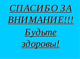 СПАСИБО ЗА ВНИМАНИЕ!!! Будьте здоровы!