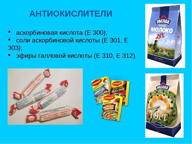 АНТИОКИСЛИТЕЛИ аскорбиновая кислота (Е 300); соли аскорбиновой кислоты (Е 301...