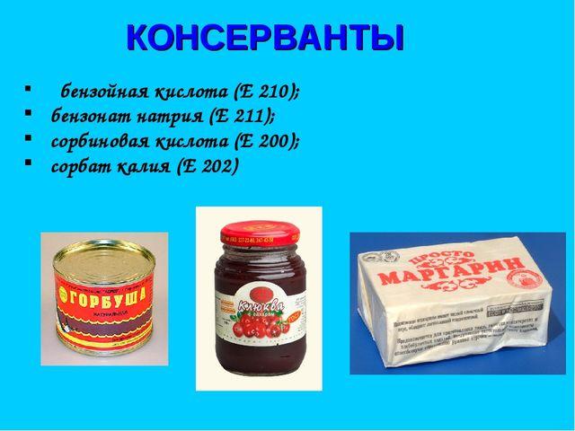 КОНСЕРВАНТЫ бензойная кислота (Е 210); бензонат натрия (Е 211); сорбиновая ки...