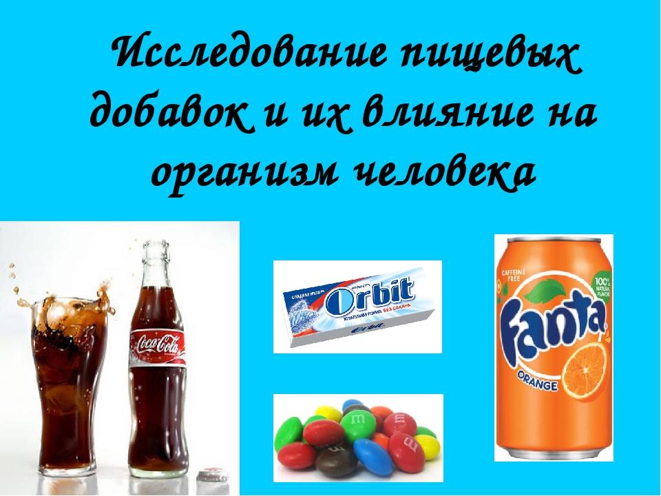Исследование пищевых добавок и их влияние на организм человека
