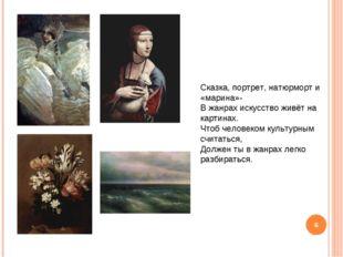 Сказка, портрет, натюрморт и «марина»- В жанрах искусство живёт на картинах.
