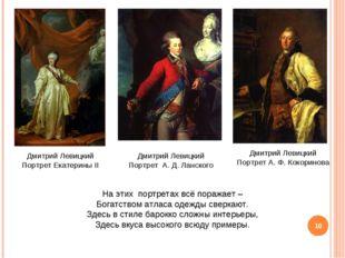 На этих портретах всё поражает – Богатством атласа одежды сверкают. Здесь в с