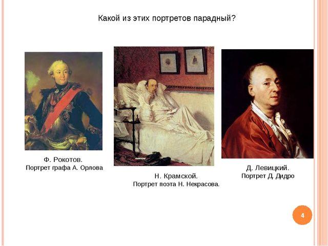Ф. Рокотов. Портрет графа А. Орлова Н. Крамской. Портрет поэта Н. Некрасова....