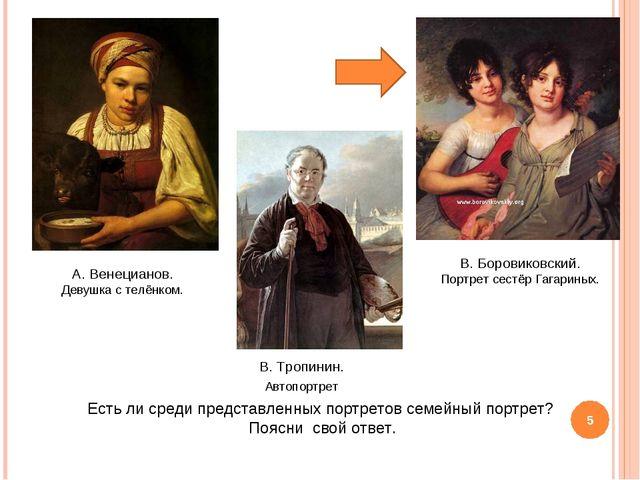 В. Боровиковский. Портрет сестёр Гагариных. А. Венецианов. Девушка с телёнком...