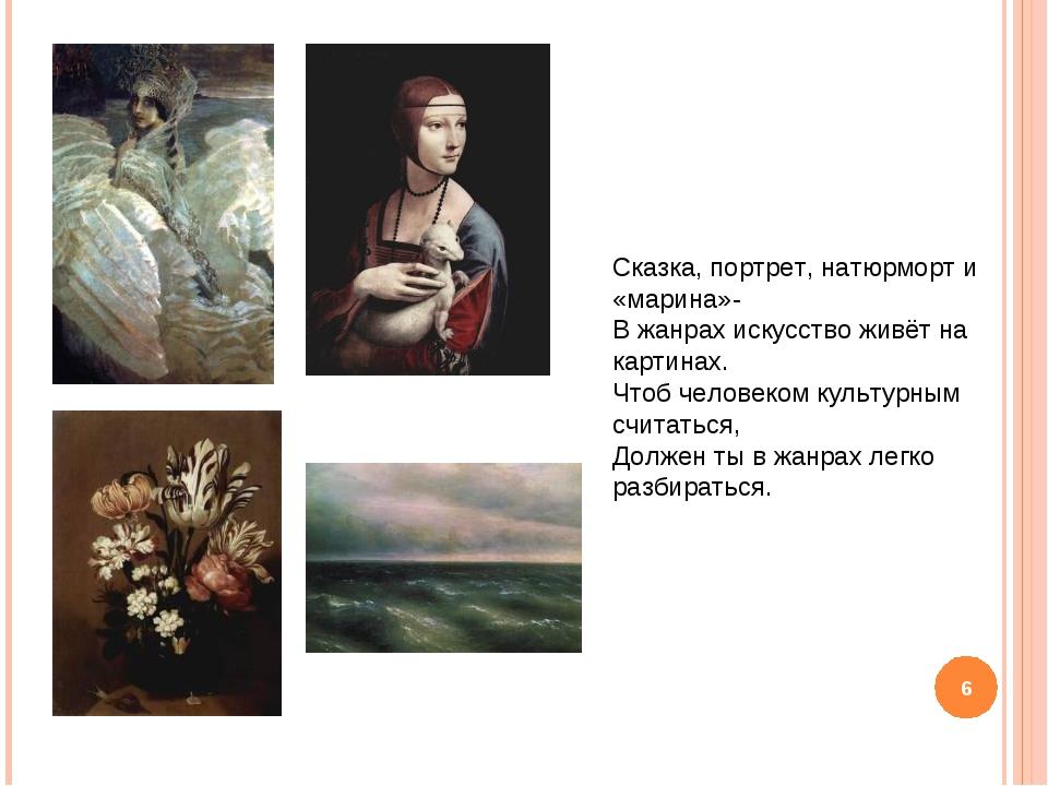 Сказка, портрет, натюрморт и «марина»- В жанрах искусство живёт на картинах....