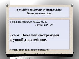 Лекційне заняття з дисципліни Вища математика Дата проведення: 08.02.2012 р.