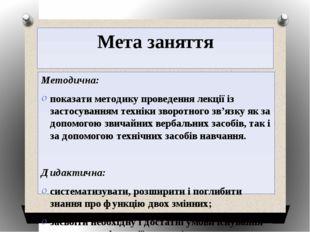 Мета заняття Методична: показати методику проведення лекції із застосуванням