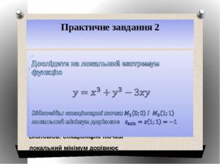 Практичне завдання 2