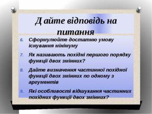 Дайте відповідь на питання Сформулюйте достатню умову існування мінімуму Як н