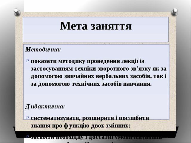 Мета заняття Методична: показати методику проведення лекції із застосуванням...