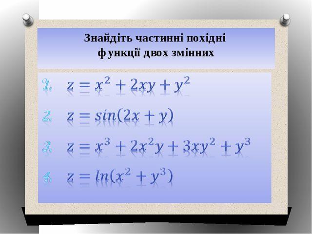 Знайдіть частинні похідні функції двох змінних