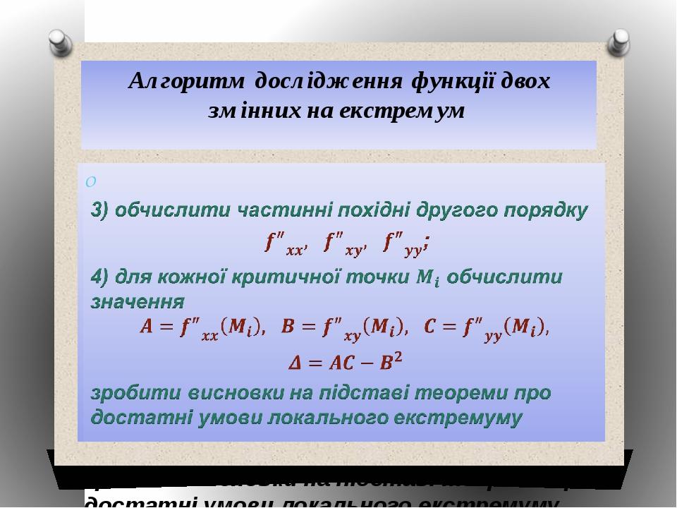 Алгоритм дослідження функції двох змінних на екстремум