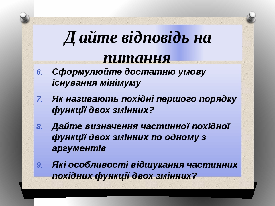 Дайте відповідь на питання Сформулюйте достатню умову існування мінімуму Як н...