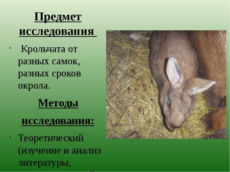 Предмет исследования Крольчата от разных самок, разных сроков окрола. Методы...