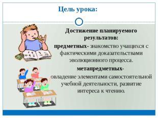 Цель урока: Достижение планируемого результатов: предметных- знакомство учащи
