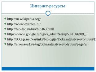 Интернет-ресурсы: http://ru.wikipedia.org/ http://www.examen.ru/ http://bio-f