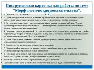 """Инструктивная карточка для работы по теме """"Морфологические доказательства"""". 1"""