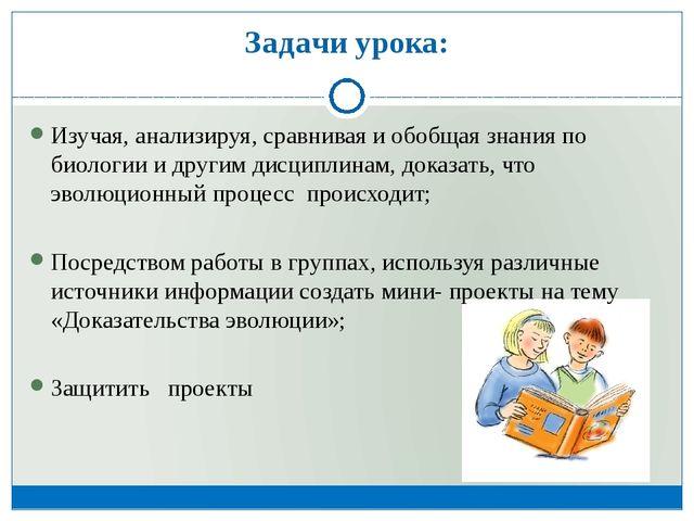 Задачи урока: Изучая, анализируя, сравнивая и обобщая знания по биологии и др...