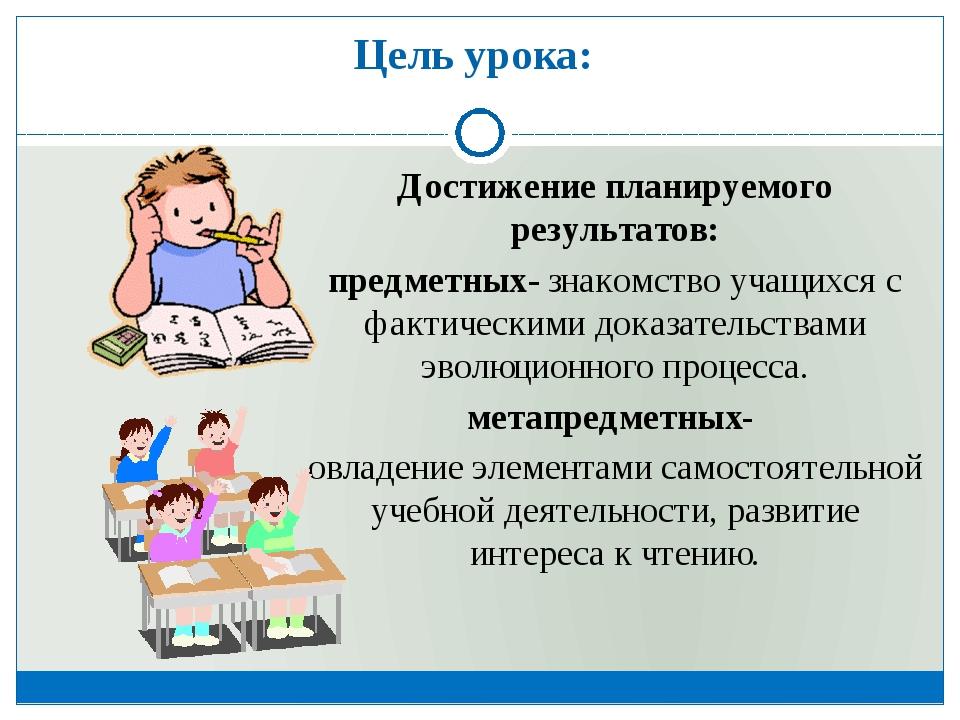 Цель урока: Достижение планируемого результатов: предметных- знакомство учащи...