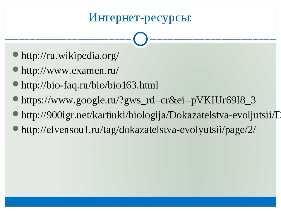 Интернет-ресурсы: http://ru.wikipedia.org/ http://www.examen.ru/ http://bio-f...