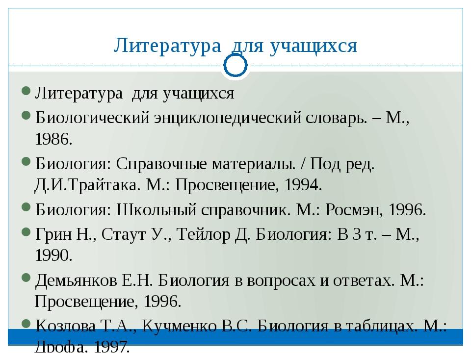 Литература для учащихся Литература для учащихся Биологический энциклопедиче...