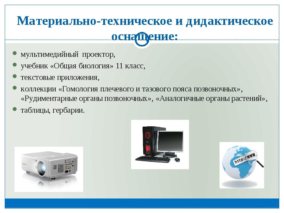 Материально-техническое и дидактическое оснащение: мультимедийный проектор,...