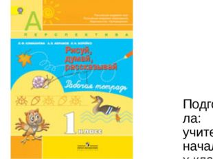 Подготовила: учитель начальных классов МБОУ Лицей 116 Никитина А.А.