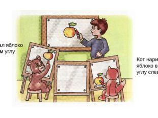 Медведь нарисовал яблоко в верхнем углу справа. Кот нарисовал яблоко в нижнем