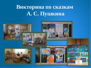 Викторина по сказкам А. С. Пушкина
