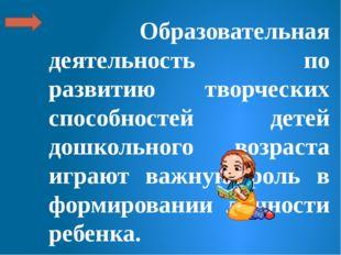 Образовательная деятельность по развитию творческих способностей детей дошко
