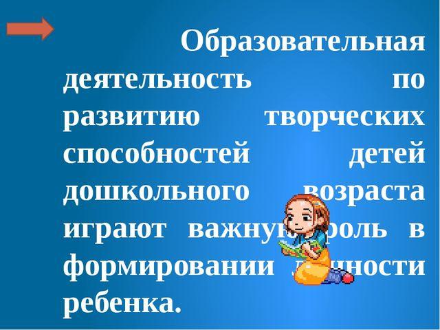 Образовательная деятельность по развитию творческих способностей детей дошко...