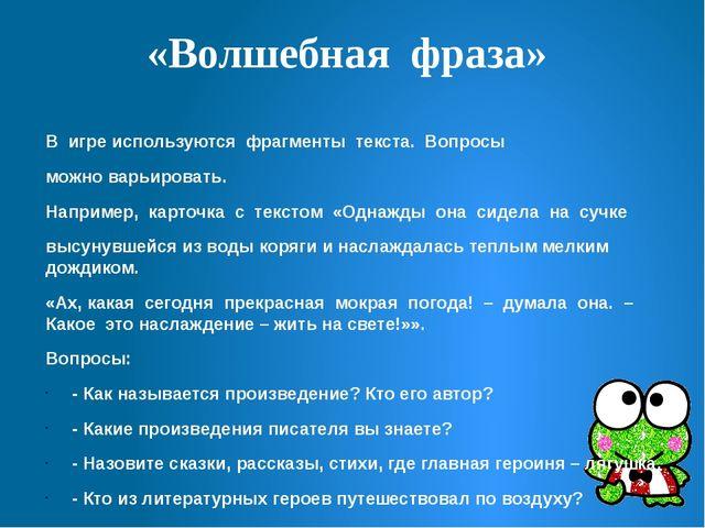 «Волшебная фраза» В игре используются фрагменты текста. Вопросы можно варьиро...