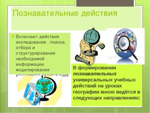 Познавательные действия Включают действия исследования , поиска, отбора и стр