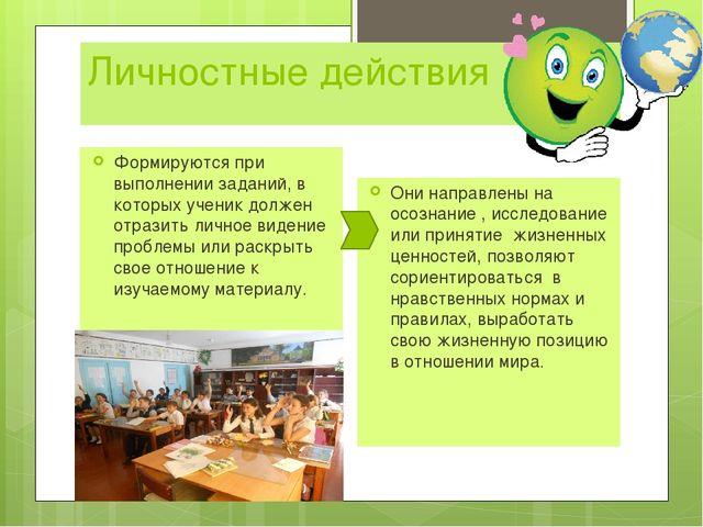 Личностные действия Формируются при выполнении заданий, в которых ученик долж...