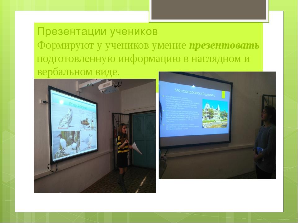 Презентации учеников Формируют у учеников умение презентовать подготовленную...