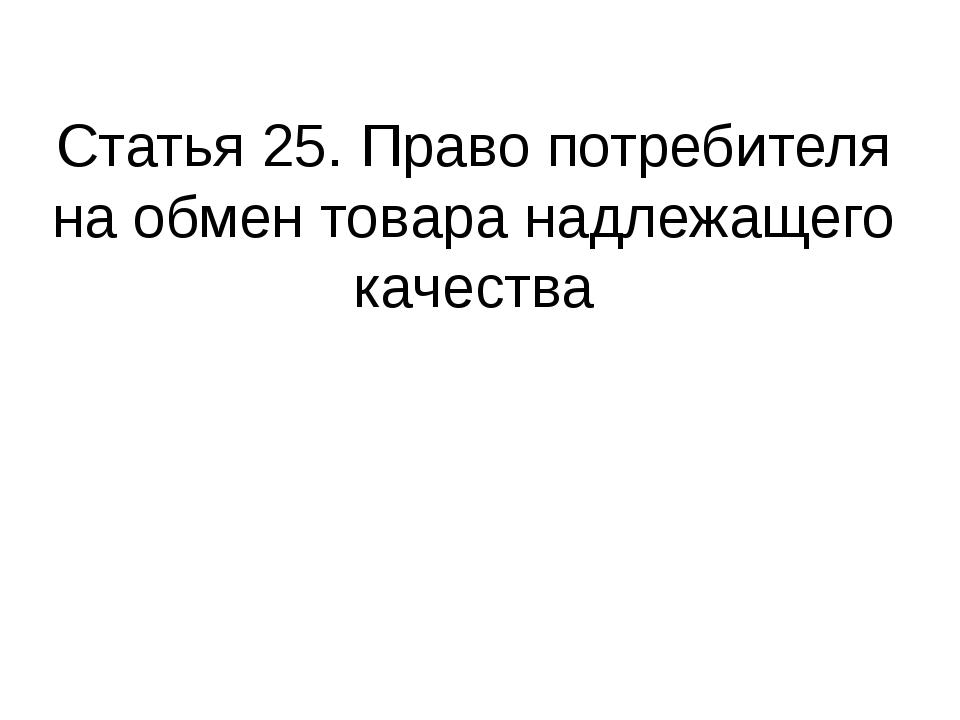 ст 25 закона о защите