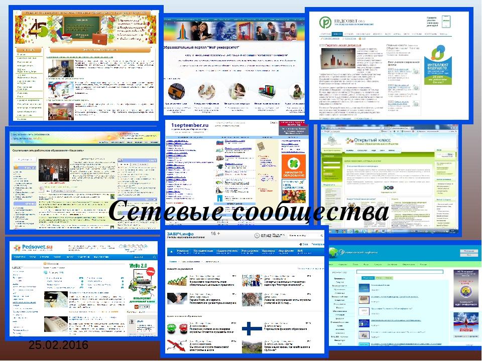 Сетевые сообщества 25.02.2016 Методические чтения