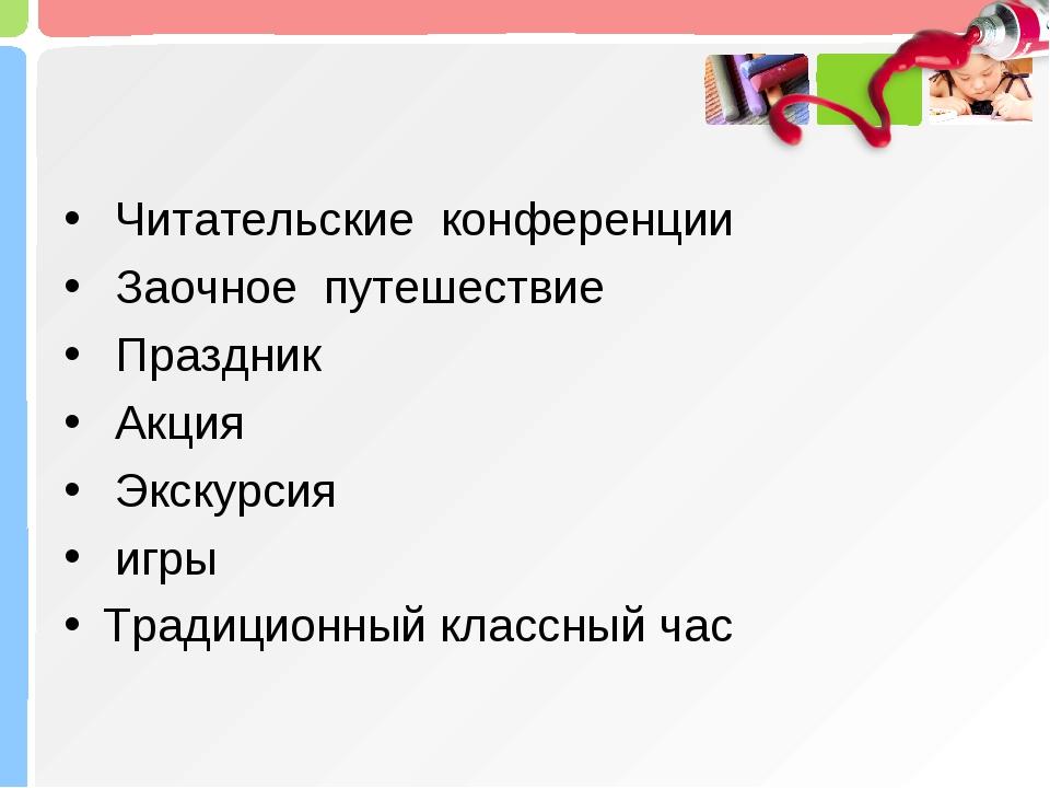 Читательские конференции          Заочное путешествие  Праздник...