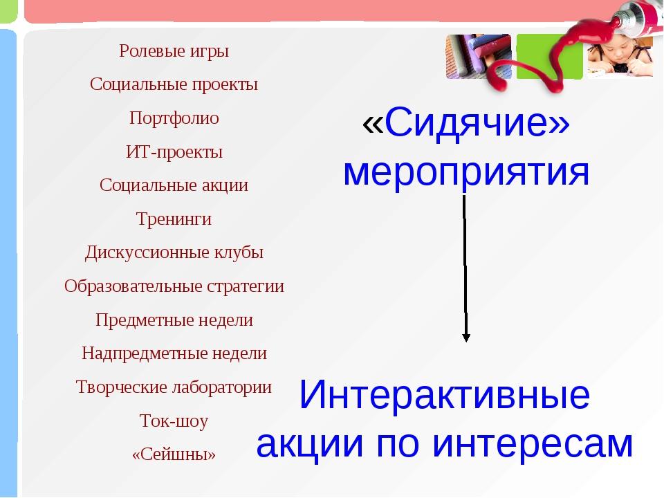 «Сидячие» мероприятия Интерактивные акции по интересам Ролевые игры Социальны...